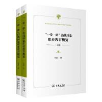"""""""一带一路""""沿线国家职业教育概览(上下册)李建求 商务印书馆"""