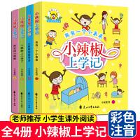 全4册疯狂的小辣椒上学记 彩图注音版漫画动画童话故事小学生一二三年级老师推荐阅读系列课外读物7-8-9-10岁儿童阅读书