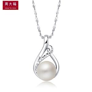 周大福 珠宝简约典雅925银珍珠吊坠AQ32880>>定价