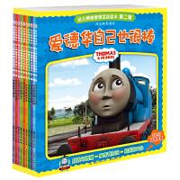 托马斯和朋友幼儿情绪管理互动读本 第二辑 套装全十册