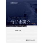 海洋史研究(第十辑)
