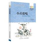 小兵张嘎 百年百部经典书系 入选教育部中小学生5-6年级阅读指导书目