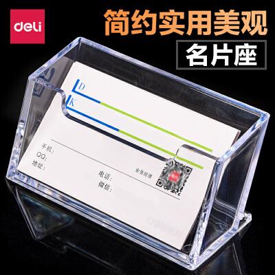 得力7623名片座 桌面名片盒 全透明塑料 商务桌面创意亚克力透明名片架