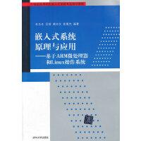 【正版二手书旧书8成新】嵌入式系统原理与应用基于ARM微处理器和Linux操作系统(21世纪嵌入式系统专业) 朱华生 清华大学出版社 9787302283904