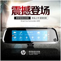 【支持礼品卡】惠普S900智能后视镜行车记录仪 高清导航电子狗 倒车影像双镜头停车监控 官方配置+外置32G卡