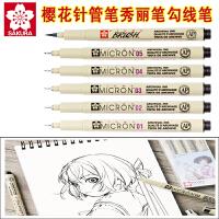 日本樱花正品针管笔防水勾线笔漫画描边描线动漫设计黑色勾边笔手绘漫画