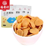 稻香村小米煎饼锅巴120g*4袋组合多种口味小吃零食美食小吃零食