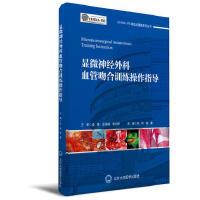 现货 显微神经外科血管吻合训练操作指导 陆夏主编 北京大学医学出版社