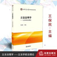 立法法理学:立法学前沿理论