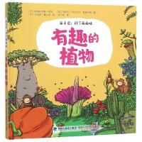 有趣的植物(精)/新童谣科学萌萌哒