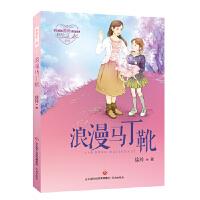【正版现货】和你在一起:浪漫马丁靴 徐玲 9787548825418 济南出版社