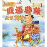 【新书店正品包邮】中国传统文化经典《成语典故》 李翰文 万卷出版公司 9787807596165