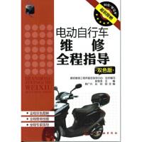 电动自行车维修全程指导(双色版)(赠50元学习卡)韩雪涛9787122134417化学工业出版社