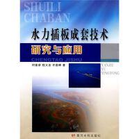水力插板成套技�g研究�c��用,何富�s,程�x吉,�S���x 著,�S河水利出版社何富�s�S河水利出版社9787807348061