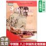 全新正版初中中图版8八年级上册中国历史地图册 配人教版中国历史教科书 中国地图出版社初中2二年级上学期中国历史地图册
