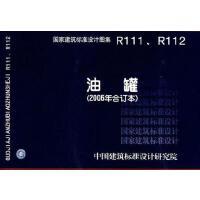 R111、R112油罐