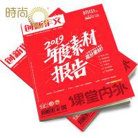 创新作文初中版 初中生作文2018年全年杂志订阅新刊预订1年共12期 课堂内外7月起订
