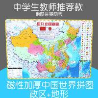 中国地图磁性拼图大号中学生世界地理政区地形儿童益智力认知玩具