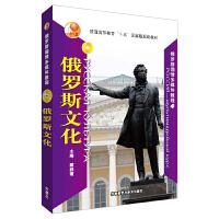 俄罗斯文化(含DVD-rom一张)(2017新)
