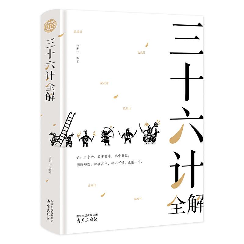 """三十六计全解 精装读书会 """"永远的中国式智慧。包罗万象,博采众长,集古往兵家谋略之大成,著今来处事智慧之宝典。""""""""六六三十六,数中有术,术中有数。阴阳燮理,机在其中。机不可设,设则不中。"""""""
