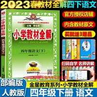 小学教材全解四年级上语文上册人教版2021秋部编版薛金星