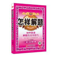 2018怎样解题 初中英语 解题方法与技巧 薛金星 9787552254433 北京教育出版社 正版图书书籍 畅销书籍