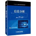 【正版新书直发】信息分析文庭孝 杨思洛 刘莉机械工业出版社9787111574231