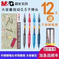 按动笔晨光签字笔学生用中性笔1008黑0.5mm芯自型按压式摁动水笔文具碳素笔红笔子弹簧笔比学习医生处方