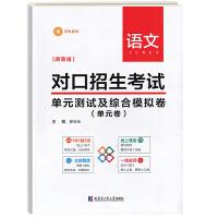 沃米易学2020湖南省中职中专 语文单元同步测试卷 对口升学分类招生高考试