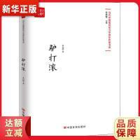 �H打�L,中��言��出版社,9787517128687【新�A��店,正版保障】