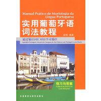 实用葡萄牙语词法教程(学习辅导用书)――葡萄牙语词法基础教程,内容实用,练习多样