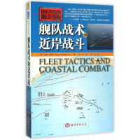 海上力量---舰队战术和近岸战斗