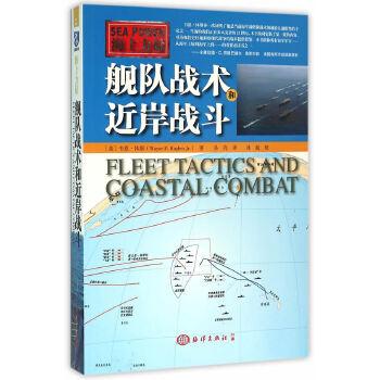 海上力量---舰队战术和近岸战斗 海军学院必读经典!*敏锐的战术描述! 图文并茂,理论与实践穿插其中,可以当小说看的海战战术书来了!