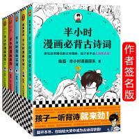 半小时漫画古诗词系列全集(全5册)(作者亲笔签名版)