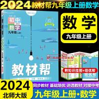 教材帮九年级上数学上册北师版教材考点同步完全解读全套课本2021秋