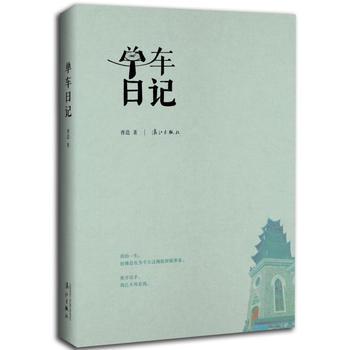 单车日记 胥迭 9787540775773 漓江出版社[爱知图书专营店]