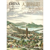 天朝掠影――西方人眼中的中国