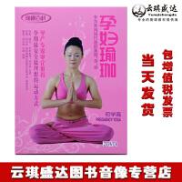 孕�D瑜伽教程光�P初�W2DVD保健身操瑜伽��ldvd碟片正版