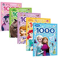 迪士尼超好玩的1000个贴纸书 全套5册小马宝莉冰雪奇缘小公主苏菲亚迪士尼公主主题贴纸书探秘恐龙世界3-6岁儿童益智游