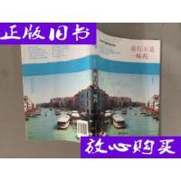 [二手旧书9成新]旅行不是一味药:从波罗的海到地中海 /李贤文 ?