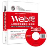 【新书店正版】Web前端开发从学到用完美实践――HTML5+CSS3+JavaScript+jQuery+AJ阮晓龙,
