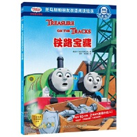 【全新直发】铁路宝藏/托马斯和朋友双语阅读绘本.我爱阅读 湖南少年儿童出版社