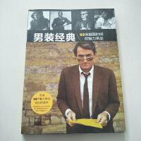 【二手9成新】男装经典52件凝固时间的魅力单品[英]乔希・西姆斯著中国青年出版社