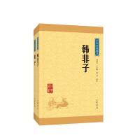 中华经典藏书:管子+韩非子 (升级版) 套装 新华书店正版图书