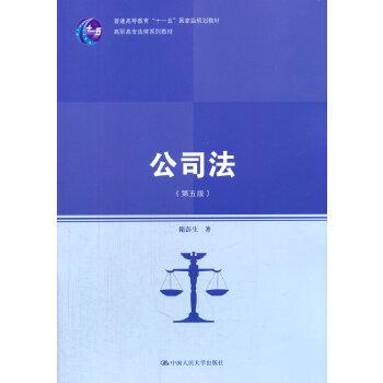"""公司法(第五版)(高职高专法律系列教材;普通高等教育""""十一五""""国家级规划教材)"""