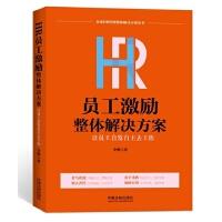 HR员工激励整体解决方案