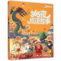 小人国・365夜故事系列 365夜成语故事 畅销图书书籍