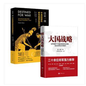 现货 注定一战:中美能避免修昔底德陷阱吗?+大国战略 2册套装 格雷厄姆·艾利 正版现货