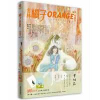 【正版现货】橘子2014年01期--雪绒花(赠晴书记事本) 意林漫 绘 9787549818167 吉林摄影出版社
