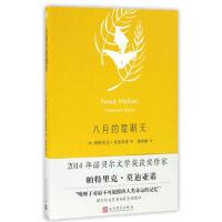 【二手书9成新】八月的星期天帕特里克・莫迪亚诺9787020118229人民文学出版社